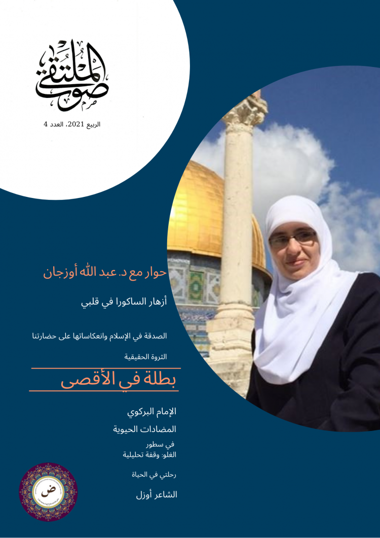 Arapça Dergimiz Savtu'l-Multekâ 'nın 4. Sayısı Yayınlandı