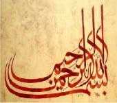 Temel İslami Bilimler Bölümü Okuma Listesi