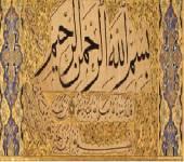 İslam Tarihi ve Sanatları Anabilim Dalı Okuma Listesi